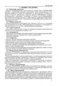 Инструкция ПРОФКЛИН
