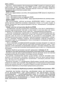 Инструкция ФОРИМИКС МИД