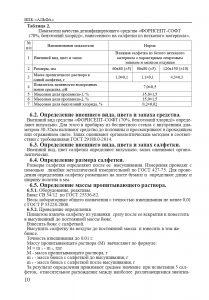 Инструкция ФОРИСЕПТ-СОФТ (70%, бензэтоний хлорид)