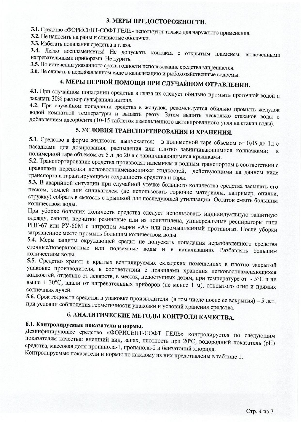 Инструкция ФОРИСЕПТ-СОФТ ГЕЛЬ