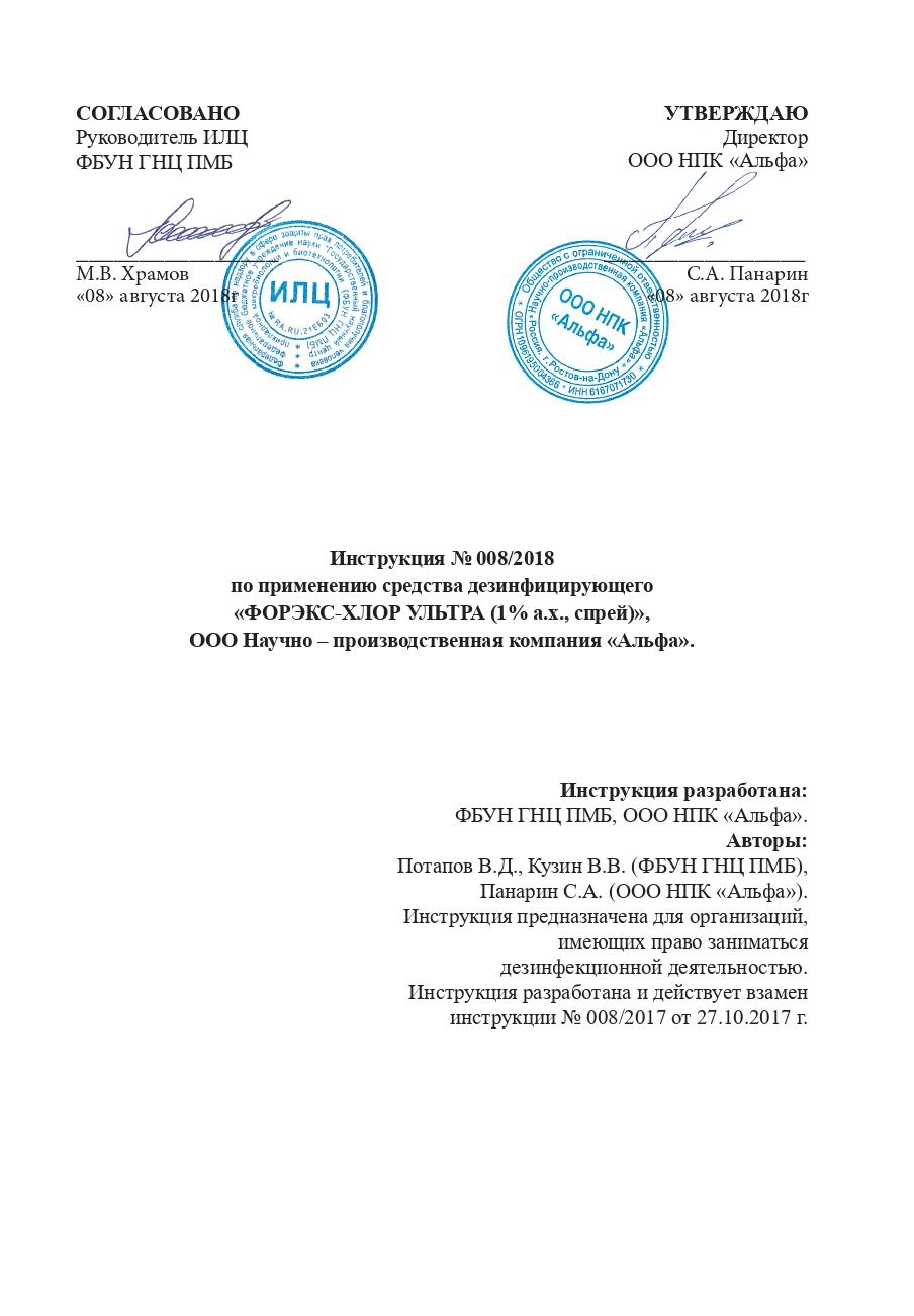 Инструкция ФОРЭКС-ХЛОР УЛЬТРА (1% а. х., спрей)