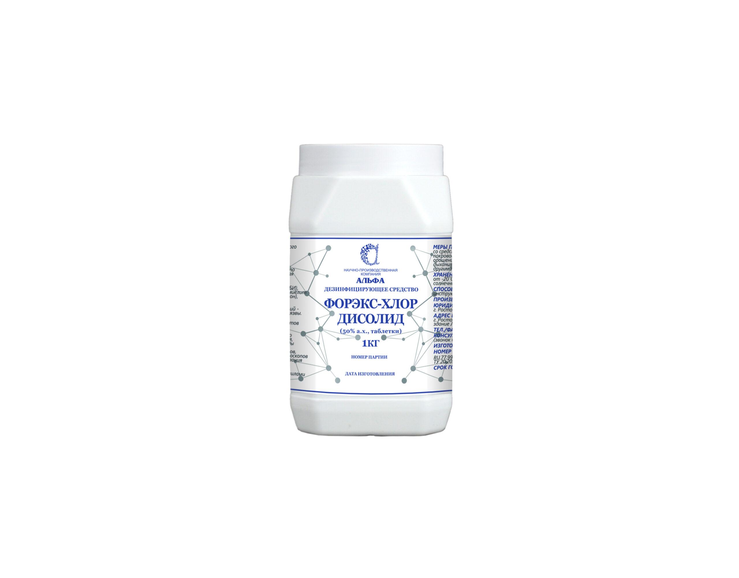 Форекс-хлор дисолид (50% а.х., таблетки)