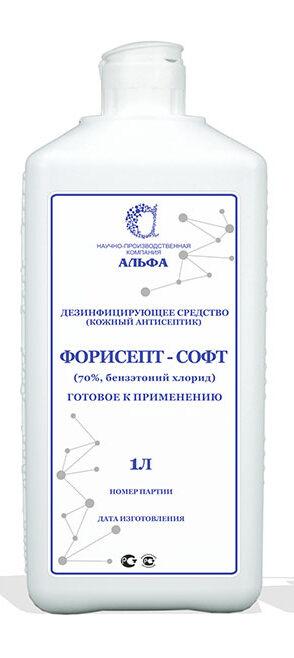 Форисепт-Софт (70%, бензэтоний хлорид) флакон 1 л