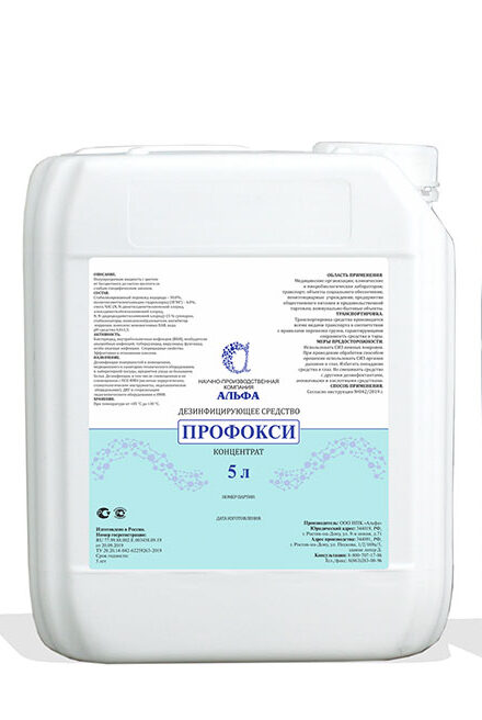 Профокси 5 литров
