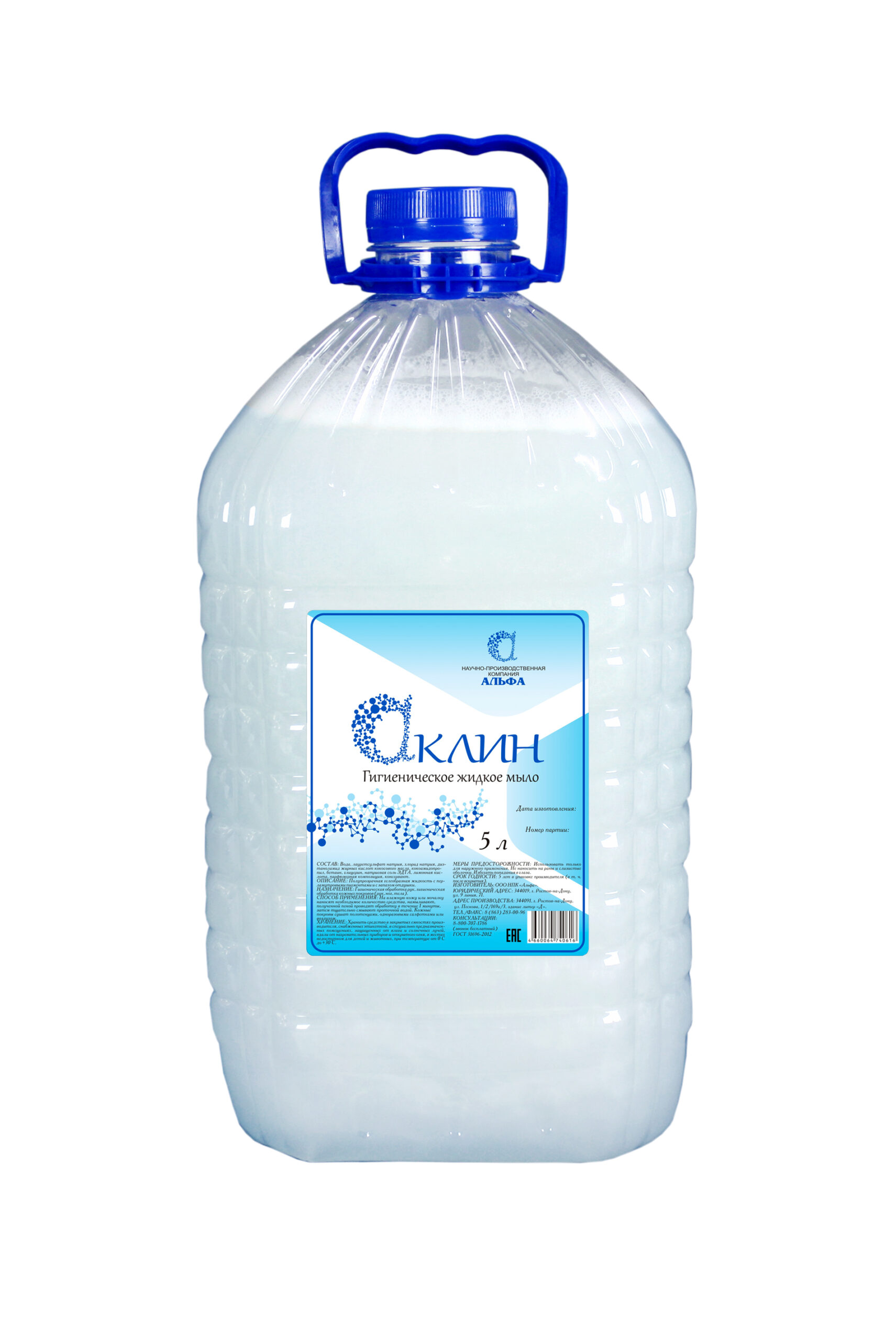 гигиеническое жидкое мыло Аклин