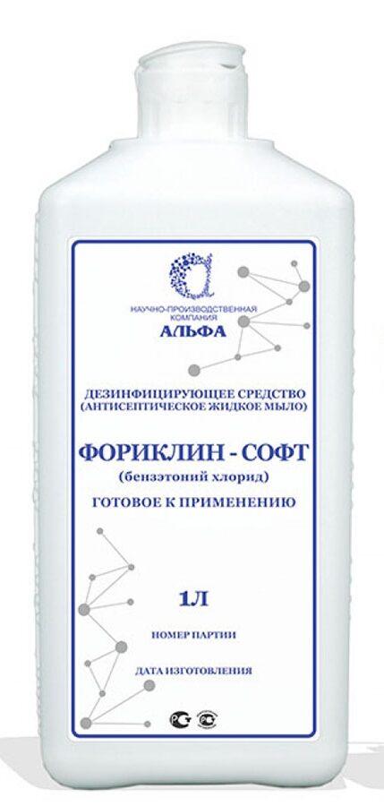 Фориклин-Софт (бензэтоний хлорид) мыло 1 л