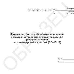 Журнал по уборке и обработке помещений и поверхностей в целях предупреждения распространения коронавирусной инфекции (COVID-19)
